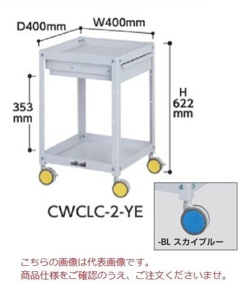 快適作業空間 をお届けします 卸売り SALENEW大人気 直送品 山金工業 色彩ワゴン CWCLC-2-BL 法人向け スカイブルー 大型 個人宅配送不可