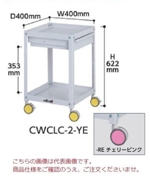 快適作業空間 をお届けします 直送品 山金工業 色彩ワゴン 大型 CWCLC-2-RE 人気海外一番 チェリーピンク 個人宅配送不可 法人向け 初回限定