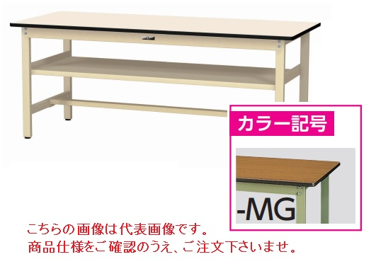 【直送品】 山金工業 ワークテーブル 固定式 中間棚付 SWP-775S2-MG 【法人向け、個人宅配送不可】 【大型】