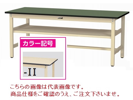 【直送品】 山金工業 ワークテーブル 固定式 中間棚付 SWR-1275S2-II 【法人向け、個人宅配送不可】 【大型】