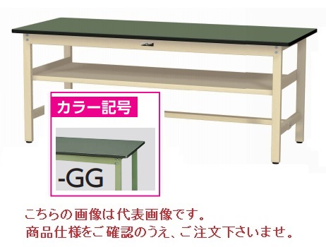 【直送品】 山金工業 ワークテーブル 固定式 中間棚付 SWR-1560S2-GG 【法人向け、個人宅配送不可】 【大型】