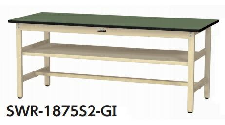 【直送品】 山金工業 ワークテーブル 固定式 中間棚付 SWR-1875S2-GI 【法人向け、個人宅配送不可】 【大型】