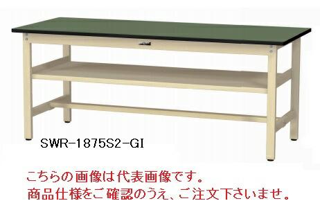 【直送品】 山金工業 ワークテーブル 固定式 中間棚付 SWRH-1560S2-GI 【法人向け、個人宅配送不可】 【大型】