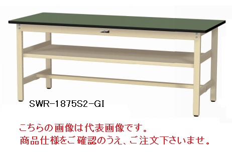 【直送品】 山金工業 ワークテーブル 固定式 中間棚付 SWRH-775S2-GI 【法人向け、個人宅配送不可】 【大型】