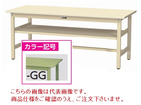 【直送品】 山金工業 ワークテーブル 固定式 中間棚付 SWSH-1860S2-GG 【法人向け、個人宅配送不可】 【大型】