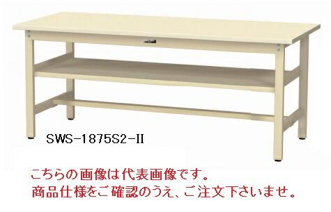 【直送品】 山金工業 ワークテーブル 固定式 中間棚付 SWSH-1860S2-II 【法人向け、個人宅配送不可】 【大型】