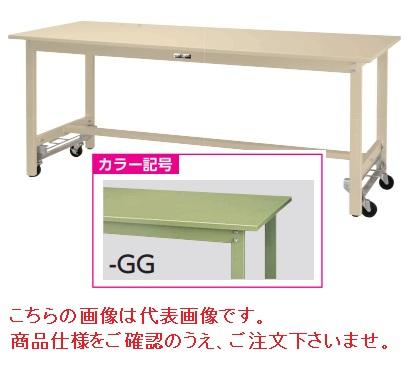 【直送品】 山金工業 ワークテーブル SWSUH-1275-GG 【法人向け、個人宅配送不可】 【大型】