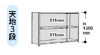 【直送品】 山金工業 ラック 1.2S4460P-3W 【法人向け、個人宅配送不可】 【大型】