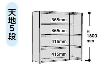 【直送品】 山金工業 ラック 1.2S6360P-5W 【法人向け、個人宅配送不可】 【大型】