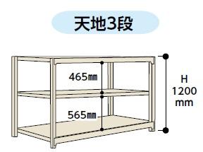 【直送品】 山金工業 ラック 1.5S4330-3W 【法人向け、個人宅配送不可】 【大型】