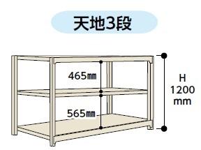【直送品】 山金工業 ラック 1.5S4345-3W 【法人向け、個人宅配送不可】 【大型】