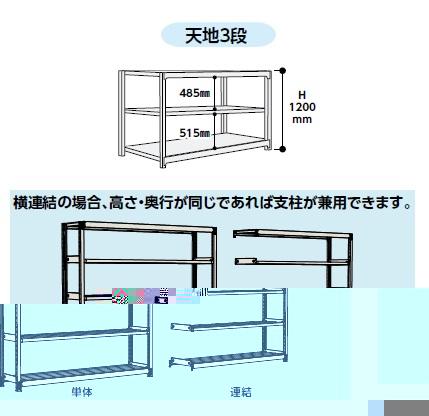 【直送品】 山金工業 ボルトレス軽中量ラック 200kg/段 単体 2S4445-3W 【法人向け、個人宅配送不可】 【大型】