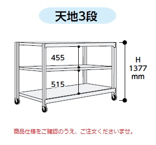 【直送品】 山金工業 中量ラック 150kg/段 移動式 3SC4648-3WRF 【法人向け、個人宅配送不可】 【大型】