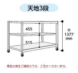 【代引不可】 山金工業 ヤマテック 中量ラック 150kg/段 移動式 3SC4691-3GRF 【メーカー直送品】
