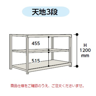 【直送品】 山金工業 ヤマテック ボルトレス中量ラック 500kg/段 単体 5S4548-3W 【法人向け、個人宅配送不可】