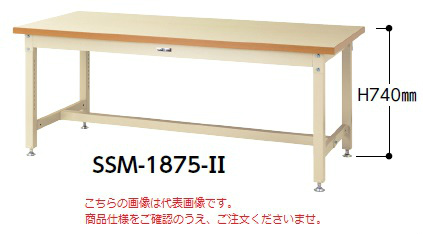【直送品】 山金工業 ワークテーブル SSM-1275-II 【法人向け、個人宅配送不可】 【大型】