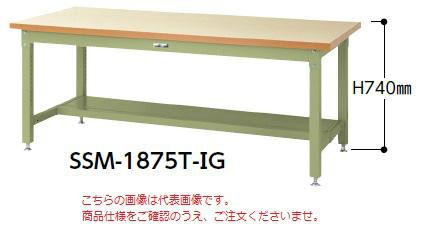 【直送品】 山金工業 ワークテーブル SSM-1275T-IG 【法人向け、個人宅配送不可】 【大型】