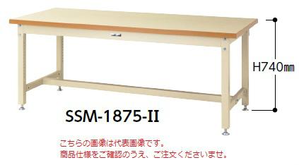【直送品】 山金工業 ワークテーブル SSM-1875-II 【法人向け、個人宅配送不可】 【大型】