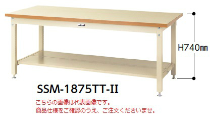 【直送品】 山金工業 ワークテーブル SSM-1890TT-II 【法人向け、個人宅配送不可】 【大型】