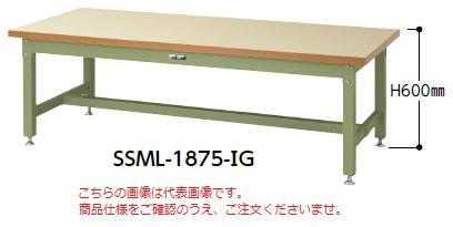 【直送品】 山金工業 ワークテーブル SSML-1275-IG 【法人向け、個人宅配送不可】 【大型】