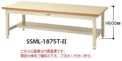 【直送品】 山金工業 ワークテーブル SSML-1275T-IG 【法人向け、個人宅配送不可】 【大型】