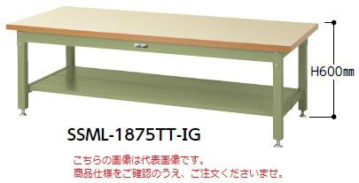 【直送品】 山金工業 ワークテーブル SSML-1275TT-IG 【法人向け、個人宅配送不可】 【大型】