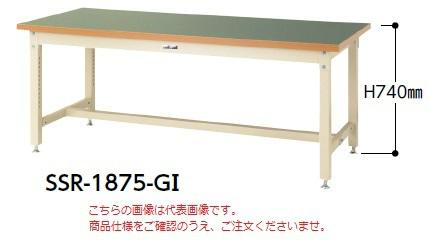 【直送品】 山金工業 ヤマテック ワークテーブル SSR-1875-GG 【法人向け、個人宅配送不可】
