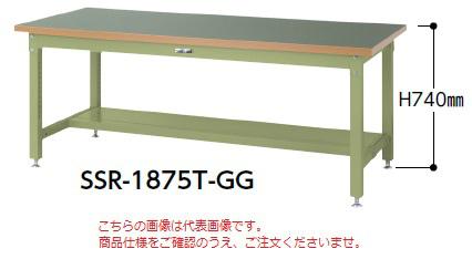 【代引不可】 山金工業 ヤマテック ワークテーブル SSR-1875T-GG 【法人向け、個人宅配送不可】 【メーカー直送品】