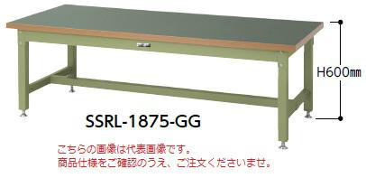【直送品】 山金工業 ワークテーブル SSRL-1275-GG 【法人向け、個人宅配送不可】 【大型】