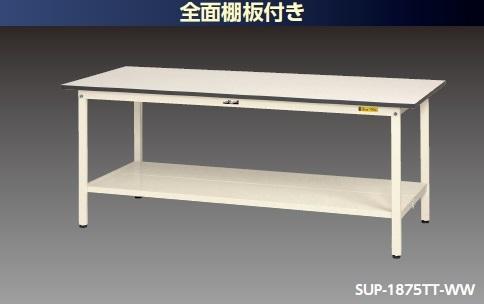 【直送品】 山金工業 ワークテーブル SUP-660TT-WW コンパクトタイプ【法人向け、個人宅配送不可】 【大型】