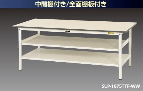【直送品】 山金工業 ワークテーブル SUP-775TTF-WW コンパクトタイプ【法人向け、個人宅配送不可】 【大型】