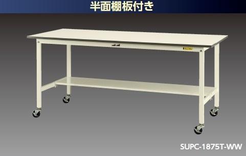 【直送品】 山金工業 ヤマテック ワークテーブル SUPC-660T-WW コンパクトタイプ【法人向け、個人宅配送不可】