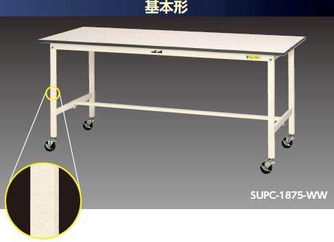 【直送品】 山金工業 ワークテーブル SUPC-775-WW コンパクトタイプ【法人向け、個人宅配送不可】 【大型】