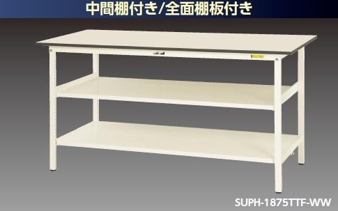 【直送品】 山金工業 ワークテーブル SUPH-660TTF-WW コンパクトタイプ【法人向け、個人宅配送不可】 【大型】