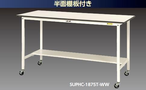 【代引不可】 山金工業 ヤマテック ワークテーブル SUPHC-660T-WW コンパクトタイプ 【メーカー直送品】