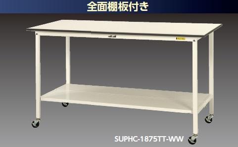 【直送品】 山金工業 ワークテーブル SUPHC-660TT-WW コンパクトタイプ【法人向け、個人宅配送不可】 【大型】