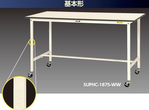 【直送品】 山金工業 ワークテーブル SUPHC-775-WW コンパクトタイプ【法人向け、個人宅配送不可】 【大型】