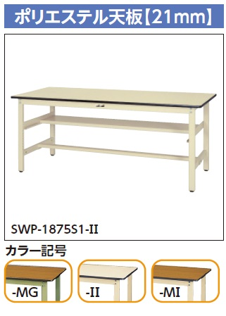 【直送品】 山金工業 ヤマテック ワークテーブル SWP-1275S1-MI 【法人向け、個人宅配送不可】