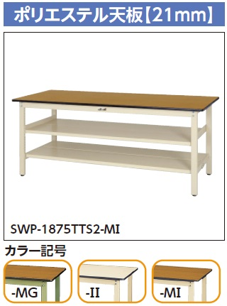 【直送品】 山金工業 ワークテーブル SWP-1275TTS2-MI 【法人向け、個人宅配送不可】 【大型】