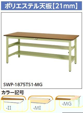 【直送品】 山金工業 ワークテーブル SWP-1875TS1-MG 【法人向け、個人宅配送不可】 【大型】