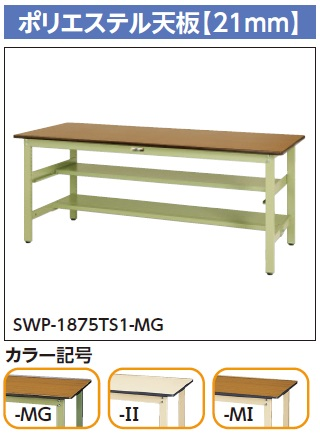 【直送品】 山金工業 ワークテーブル SWP-1890TS1-MI 【法人向け、個人宅配送不可】 【大型】