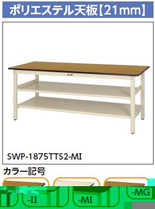 【直送品】 山金工業 ワークテーブル SWP-975TTS2-MG 【法人向け、個人宅配送不可】 【大型】