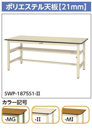 【直送品】 山金工業 ヤマテック ワークテーブル SWPH-1875S1-II 【法人向け、個人宅配送不可】