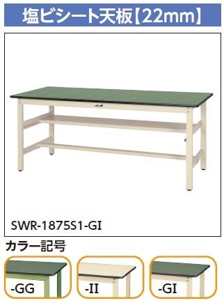 【代引不可】 山金工業 ヤマテック ワークテーブル SWR-1275S1-GI 【メーカー直送品】