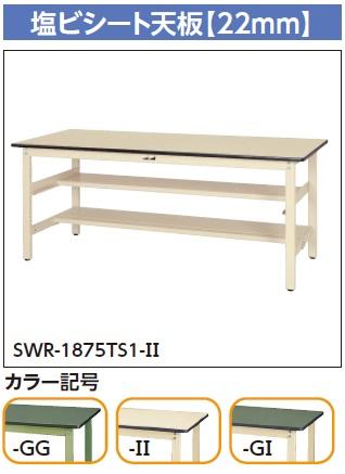 【直送品】 山金工業 ワークテーブル SWR-1275TS1-GG 【法人向け、個人宅配送不可】 【大型】