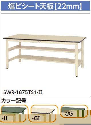 【直送品】 山金工業 ワークテーブル SWR-1575TS1-GG 【法人向け、個人宅配送不可】 【大型】