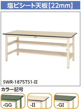 【直送品】 山金工業 ワークテーブル SWR-1575TS1-II 【法人向け、個人宅配送不可】 【大型】