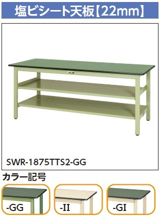 【直送品】 山金工業 ワークテーブル SWR-1575TTS2-GI 【法人向け、個人宅配送不可】 【大型】