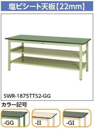 【直送品】 山金工業 ワークテーブル SWR-1890TTS2-GG 【法人向け、個人宅配送不可】 【大型】