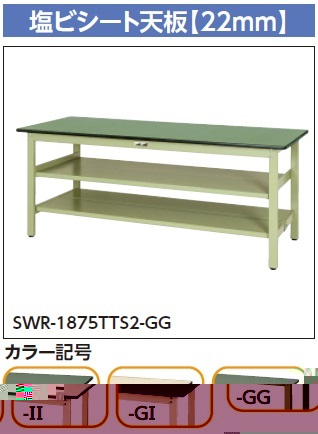 【直送品】 山金工業 ワークテーブル SWR-660TTS2-GI 【法人向け、個人宅配送不可】 【大型】